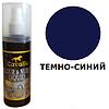 Спрей для замши и нубука темно-синий 100 мл. Cavallo Blyskavka