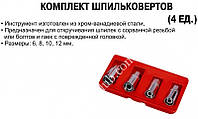 Набор шпильковёртов 6,8,10,12мм  GAAI0401