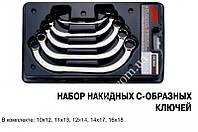Набор стартерных ключей 5шт 10х19мм
