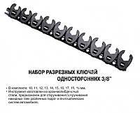 ✅ Набор разрезных ключей односторонних 10шт 10-19мм GAAR1001
