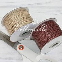 Хлопковый шнур вощеный (1 мм) коричневый