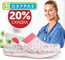 Акционные цены на медицинскую профессиональную обувь Oxypas производства Бельгии