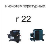 Компрессоры Embraco Aspera низкотемпературные  r 22