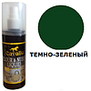 Спрей для замши и нубука темно-зеленый 100 мл. Cavallo Blyskavka