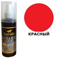Спрей для замши и нубука красный 100 мл. Cavallo Blyskavka, фото 1