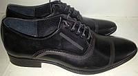 Туфли мужские кожаные р39-45 MEMTOL 153