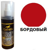 Спрей для замши и нубука бордовый 100 мл. Cavallo Blyskavka , фото 1