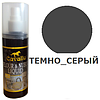 Спрей для замши и нубука темно-серый 100 мл. Cavallo Blyskavka