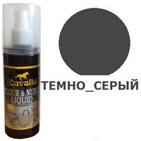 Спрей для замши и нубука темно-серый 100 мл. Cavallo Blyskavka, фото 1