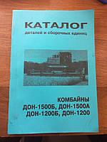 Каталог комбайна ДОН-1500