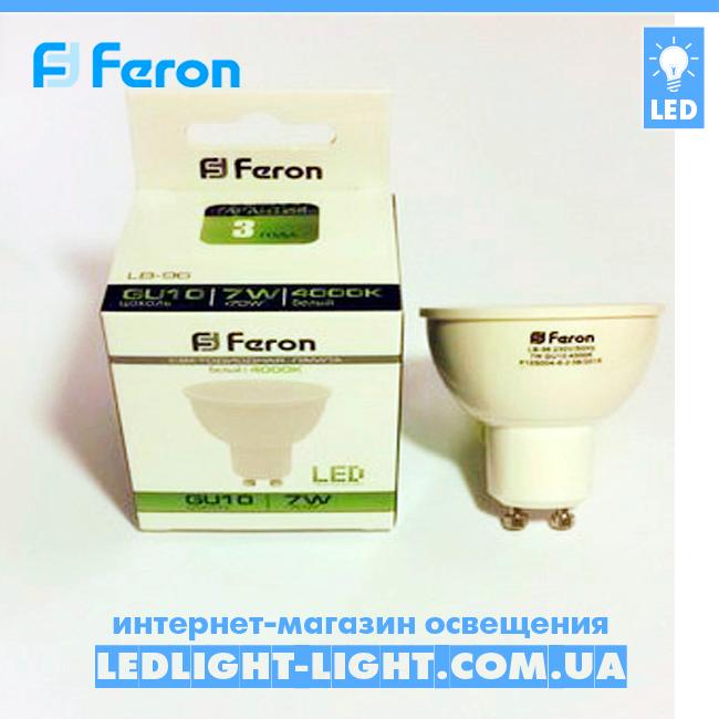 Светодиодная лампа Feron MR-16  LB-96 7W с цоколем GU10