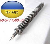 Прямой оребренный ТЭН 1500 Вт, L-60 см, Россия