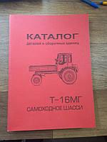 Каталог трактора Т-16