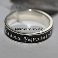 Кольцо с надписью Слава Україні
