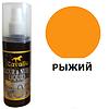 Спрей для замши и нубука Рыжий (оранжевый) 100 мл. Cavallo Blyskavka