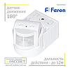 Датчик движения Feron SEN8 / LX118B белый (180 градусов угол обнаружения) инфракрасный настенный