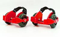 Ролики на пятку раздвижные Falshing со светящимися колесами