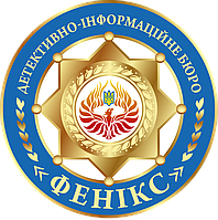 Детективно-информационное бюро «Феникс»