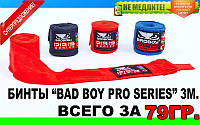 Бинты Bad Boy Pro Series