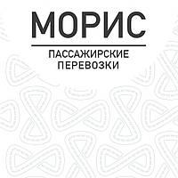 Транспортное обслуживание для компаний и частных лиц из Днепра, Новомосковска, Каменского