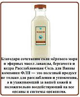 Расслабляющая Соль для Ванн, Форевер, США, Relaxation Bath Salts, 350г