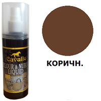 Спрей для замши и нубука Коричневый 100 мл. Cavallo Blyskavka