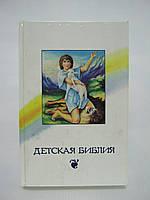Детская библия.