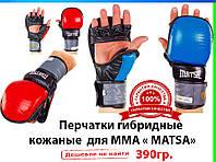 Перчатки для ММА Matsa (кожа)