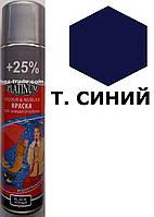 Спрей-краска для замши, велюра и нубука Платинум (Океан) темно-синий