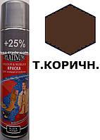 Аэрозоль-краска Темно-коричневый  для замши, велюра и нубука Платинум