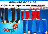 Защита для ног (голень+стопа) Неопрен чулок с фиксатором (на липучке)