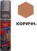 Аэрозоль-краска Средне-коричневый  для замши, велюра и нубука Платинум, фото 1