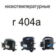 Компрессоры Embraco Aspera низкотемпературные  r 404a