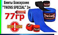 Бинты боксерские Twins Special 3m