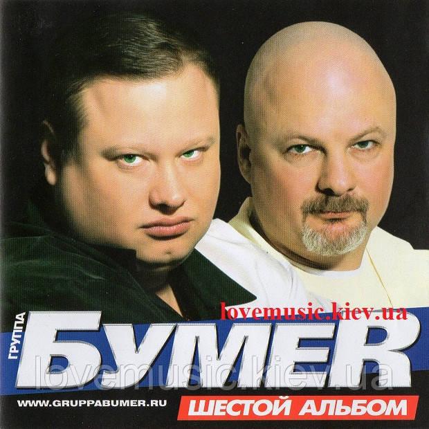Музичний сд диск БУМЕР Шестой альбом (2010) (audio cd)