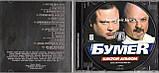 Музичний сд диск БУМЕР Шестой альбом (2010) (audio cd), фото 2