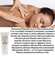 Расслабляющий Массажный Лосьон, Форевер, США, Relaxation Massage Lotion, 192мл