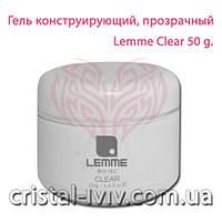 Гель Lemme Clear, 50 г