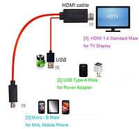 Кабель адаптер MHL Micro USB для HDMI HDTV AV