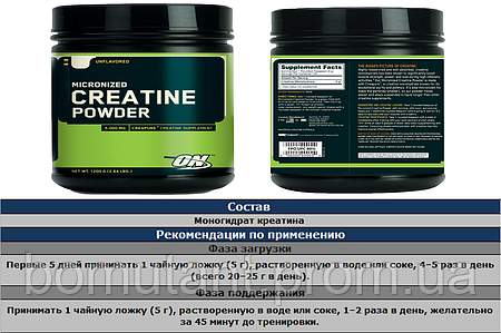 Creatine Powder 1200 гр Optimum Nutrition (USA)
