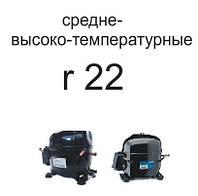 Компрессоры Embraco Aspera средне-высоко-температурные  r 22