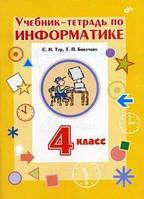 Тур С.Н. Учебник-тетрадь по информатике для 4 класса + вкладыш
