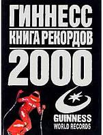 Книга рекордов Гиннесса 2000