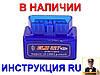 Диагностический сканер MINI OBD2 ELM327 Bluetooth (Бортовой компьютеры Блютуз ELM327) русская инструкция