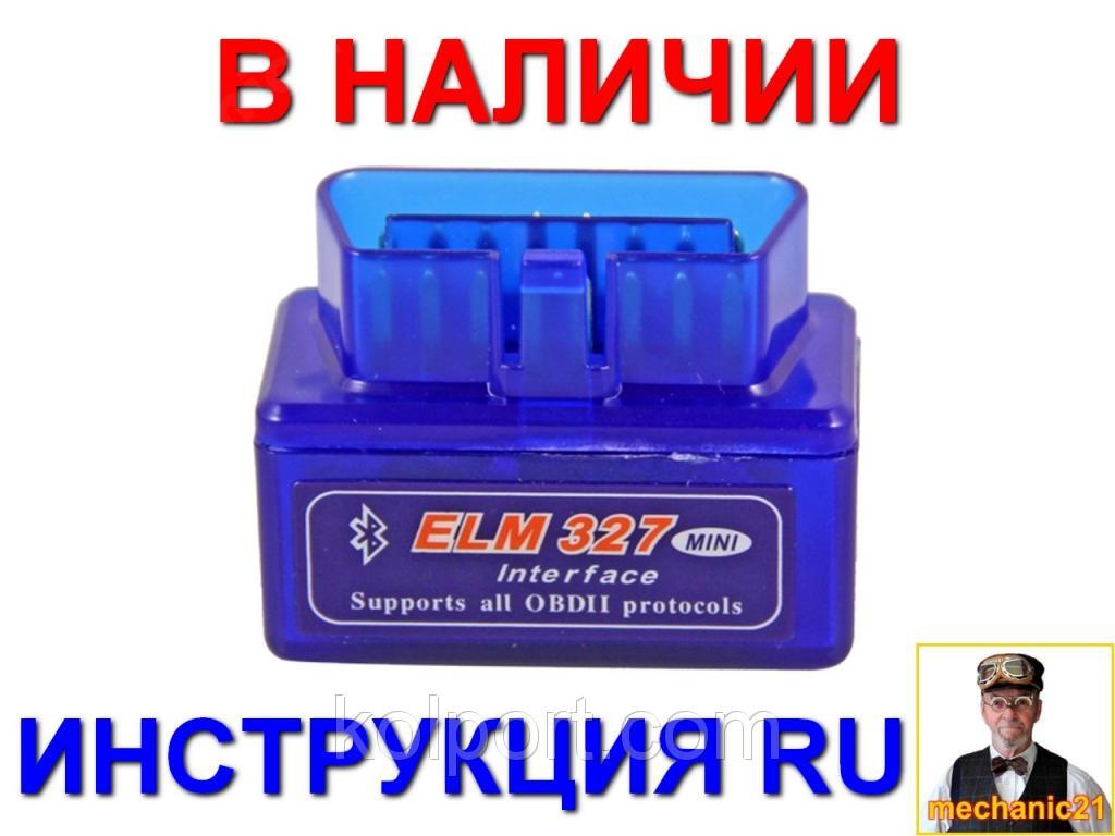 Диагностический сканер MINI OBD2 ELM327 Bluetooth (Бортовой компьютеры Блютуз ELM327) русская инструкция, фото 1