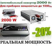 Инвертор автомобильный 2000 Вт. Реальная мощность для подключения бытовых приборов и инструмента.