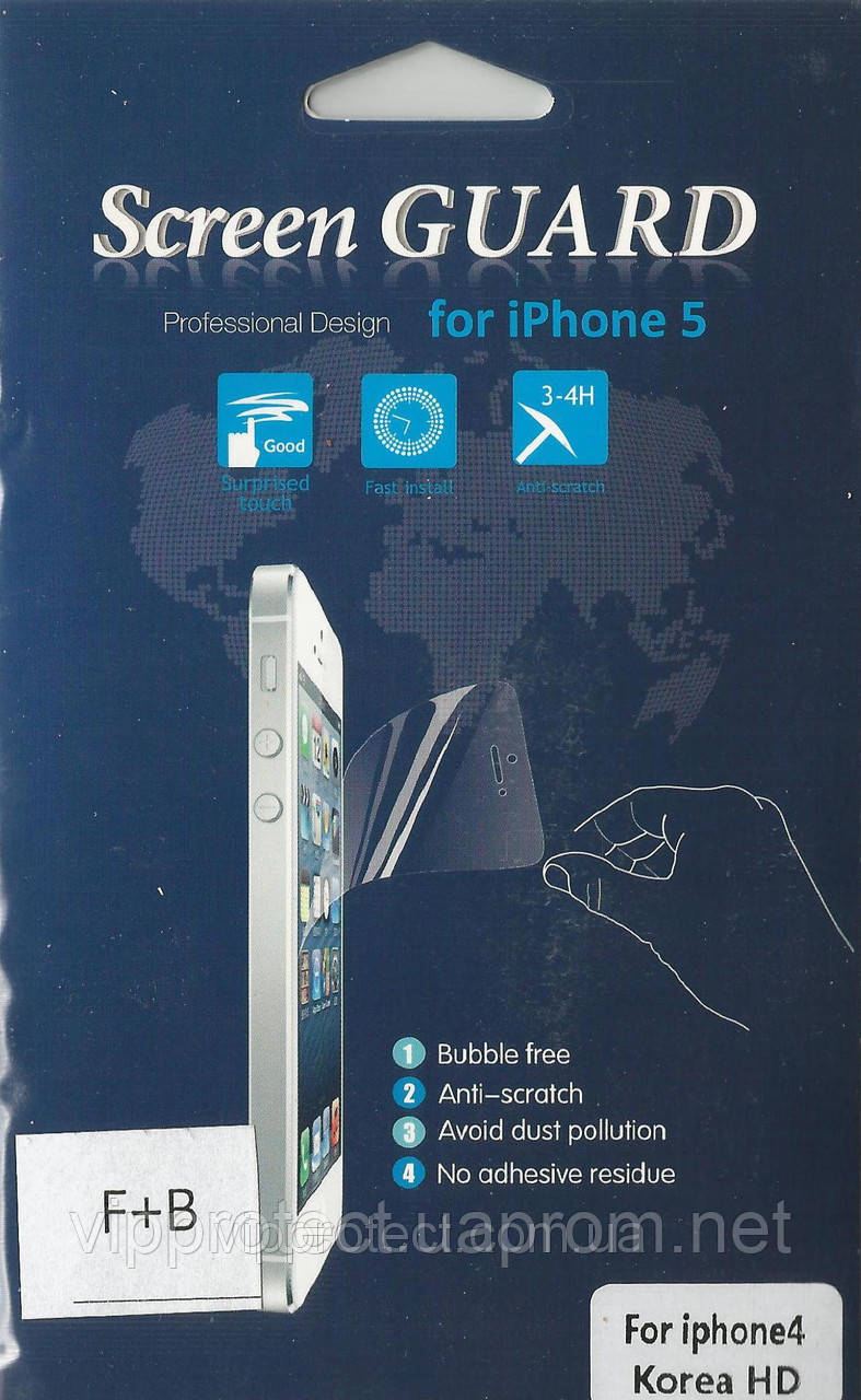Apple iPhone 4G двухсторонняя (F+B), глянцевая пленка