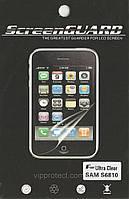 Samsung S6810 Galaxy Fame  глянцевая защитная пленка