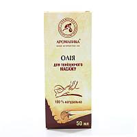 Защита и питание Ароматика Массажное масло Ароматика для тонизирующего массажа 50 мл