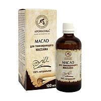 Защита и питание Ароматика Массажное масло Ароматика для тонизирующего массажа 100 мл